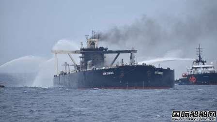 印度洋失火油轮大火扑灭后发生复燃