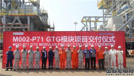 中集来福士交付巴油P71 FPSO发电机模块项目