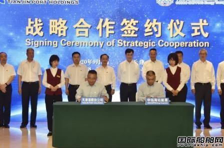 中远海运集团与天津港签署战略合作框架协议