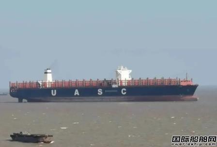 华润大东启动全球首个超大型集装箱船双燃料改装