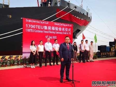 长宏国际交付新加坡船东一艘1700TEU集装箱船