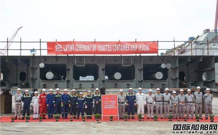 沪东中华两艘15000TEU集装箱船节点按期实现