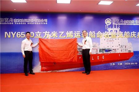 南京金陵船厂交付首艘6500方乙烯运输船