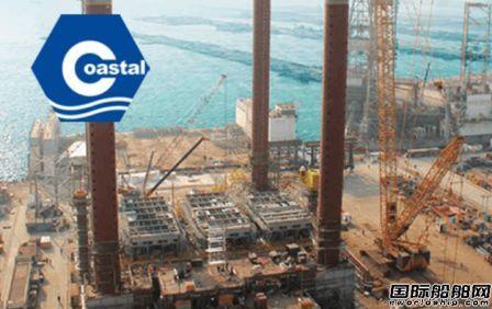 Coastal Contracts受造船业务拖累上季度巨亏