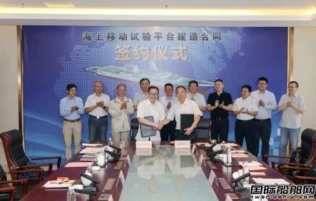 渤船重工和七一六所签约建造海上移动试验平台