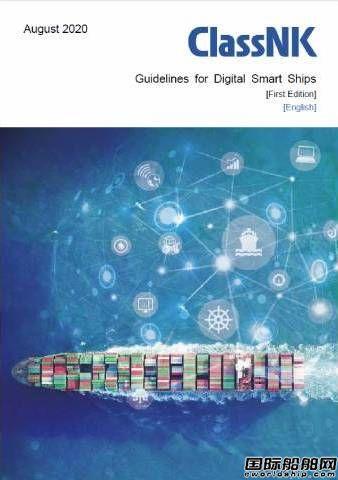 日本船级社发布数字智能船舶指南