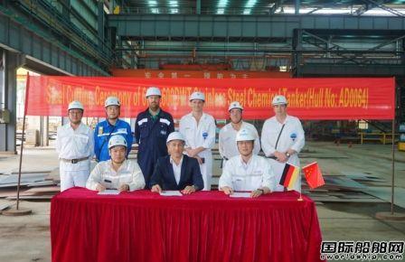 扬州金陵船厂一艘3600吨不锈钢化学品开工