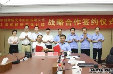 上船院与黄埔文冲签署战略合作协议