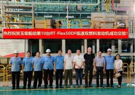 玉柴船动成功交验全球最大双燃料滚装船主机