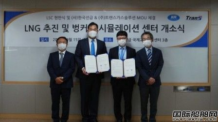 韩国船级社成立LNG燃料推进及加注模拟中心