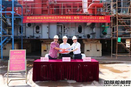 广船国际为中远海特建造5万吨半潜船进坞