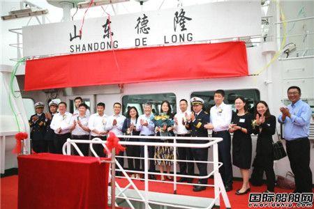 """外高桥造船18万吨散货船""""山东德隆""""轮命名交付"""