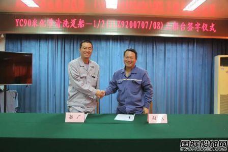 南京金陵船厂两艘90米化学品洗舱趸船上船台