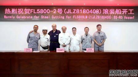 南京金陵船厂第二艘5800米车道冰区货滚船开工