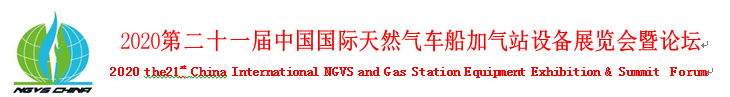 2020第二十一届中国国际天然气车船加气站设备展览会暨论坛