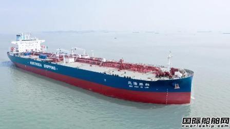 广船国际为上海北海船务建造6.49万吨油船命名