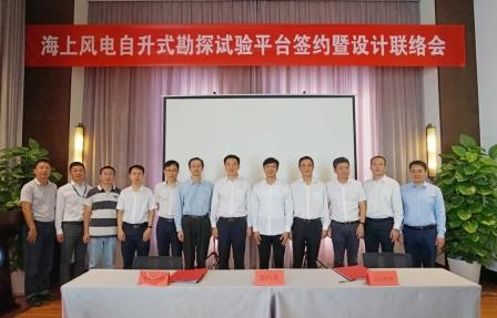 武汉船机签约海上风电自升式勘探试验平台总包合同