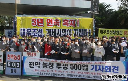 静坐示威超500天!韩国市民反对两大船企合并