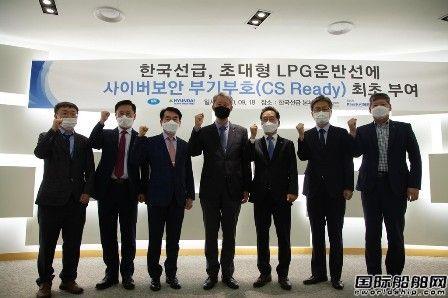 """现代重工VLGC首获韩国船级社""""CS Ready""""符号"""