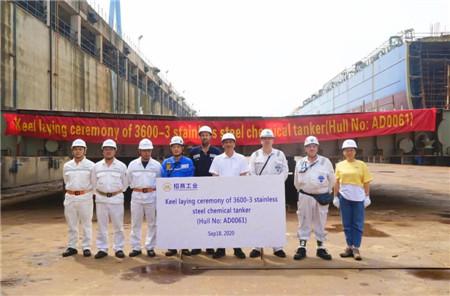 扬州金陵船厂3600吨不锈钢化学品3号船进坞