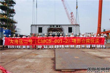 招商工业海门基地举行大湾区2号船合拢仪式