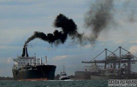 欧盟宣布从2022年起将海运业纳入碳排放交易体系