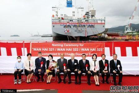 JMU为建造万海航运3艘3055TEU集装箱船命名