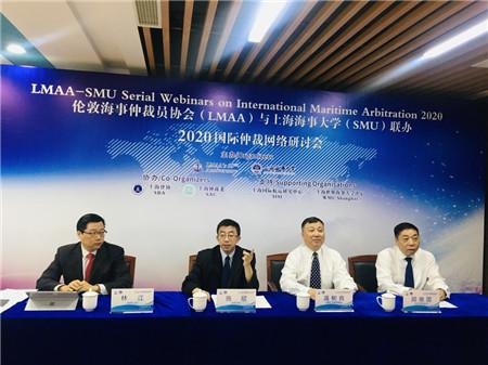 上海海事大学与伦敦海事仲裁员协会联办网络研讨会