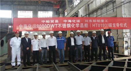 国内首艘智能型8000吨不锈钢化学品船开工