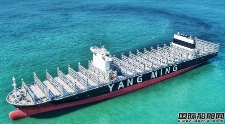 扬子江船业交付阳明海运第三艘12690TEU集装箱船