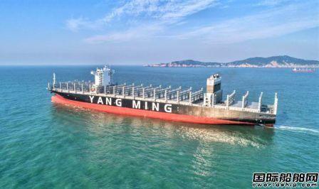 阳明海运第3艘万箱级集装箱船正式投入运营