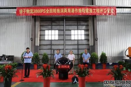 连云港港鸿云实业首艘对外承接全回转拖轮开建