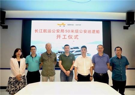 江龙船艇开建长江航运公安局50米级公安巡逻船