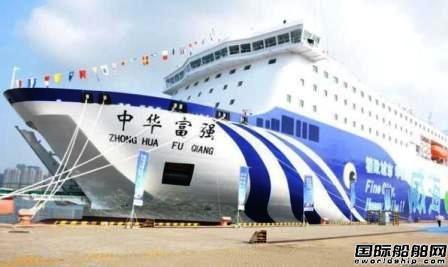 """亚洲最大客滚船""""中华富强""""轮大连首航"""
