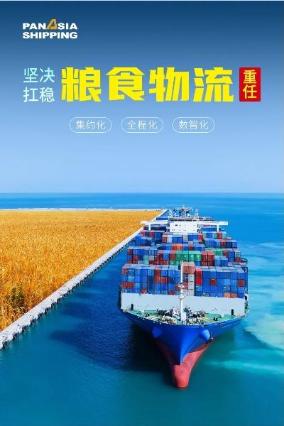 泛亚航运坚决扛稳国家粮食物流重任