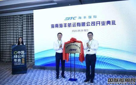 中国最大民营航运公司海丰航运落户海口