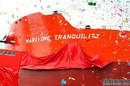 广船国际交付万邦集团MR型化学品成品油船2号船