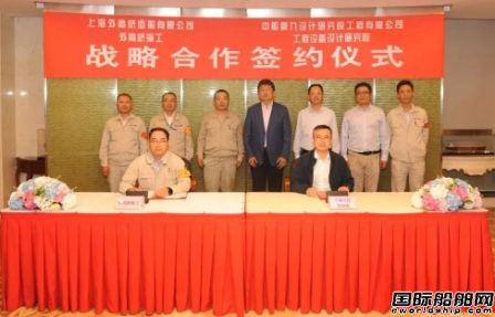 外高桥海工与中船九院设备院签订战略合作协议