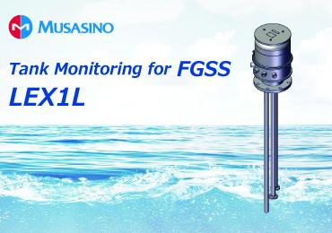 MUSASINO发售用于FGSS的液位测量装置「LEX1L