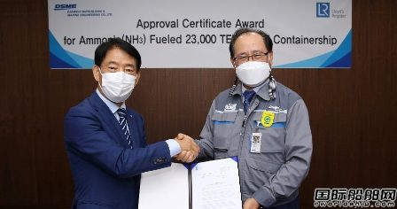 大宇造船23000TEU氨动力集装箱船获LR认证