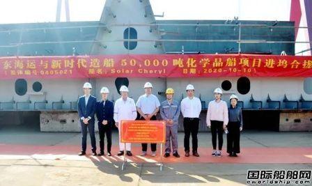 新时代造船两艘50000吨化学品油船进坞合拢