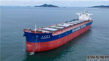 外高桥造船交付山东海运第6艘好望角型散货船