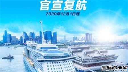 """皇家加勒比""""海洋量子""""号邮轮将于12月1日新加坡复航"""