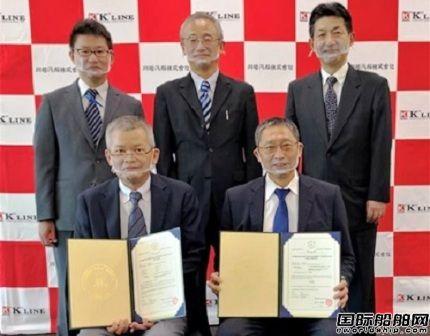 川崎汽船及旗下船舶获日本船级社网络安全管理系统证书