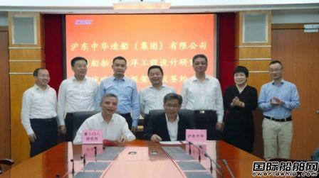 七�八所与沪东中华签订战略合作框架协议