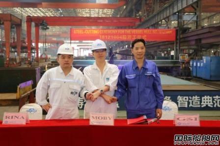 广船国际为Moby公司建造第二艘客滚船开工