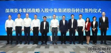 深圳资本集团战略入股将成为中集集团第一大股东