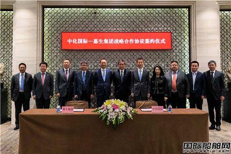 惠生集团与中化国际签署战略合作协议