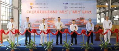 英辉南方交付深圳市航运集团最后2艘双体铝合金高速客船