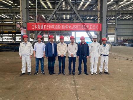 江苏海通一艘11290吨油船顺利开工